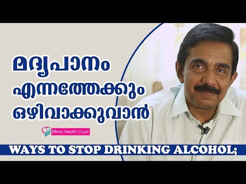 Ways To Stop Drinking Alcohol On Your Own In Malayalam | കള്ള് കുടി നിർത്താൻ | Ethnic Health Court