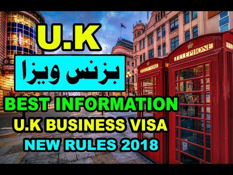 How to get UK Business visa [[Entrepreneur Visa]] in Urdu 2018 BY PREMIER VISA CONSULTANCY