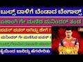 Vivo Pro Kabaddi Season 7 Bangalore Bulls Vs Bengal Worriers Match Highlights 2019bullswonmatch