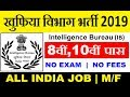 IB recruitment 2019 // Apply Online for 318 Officer, Accountant and Research Officer and other posts