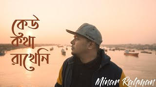Minar Rahman - Keu Kotha Rakheni (Official Music Video 2020)