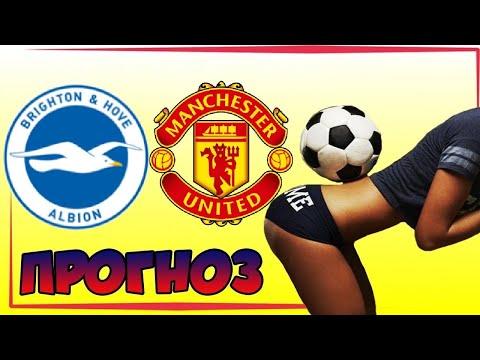 ✅ Брайтон- Манчестер Юнайтед | Прогноз | Женская ставка