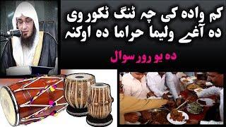 Wada ao walima Pashto bayan by shaikh abu hassan ishaq swati haq Lara Pashto new bayan
