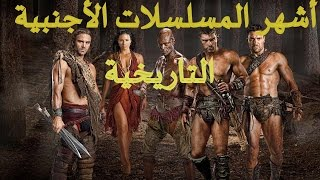 #x202b;تعرف على 10  المسلسلات الأجنبية التاريخية الأكثر شهرة ( يستحق المشاهدة)#x202c;lrm;