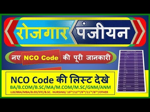 रोजगार पंजीयन फॉर्म में NCO कोड कैसे लिखे | नई NCO कोड लिस्ट | रोजगार पंजीयन फॉर्म 2019