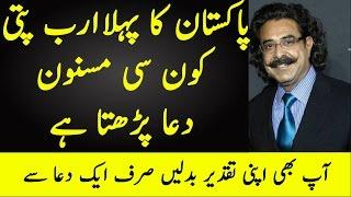 Arab Pati Banne Ka Wazifa in Urdu | Jumma k Khas Wazaif | The Urdu Teacher
