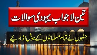 Islamic Videos In Urdu - Three Questions - Purisrar Dunya Urdu Informations