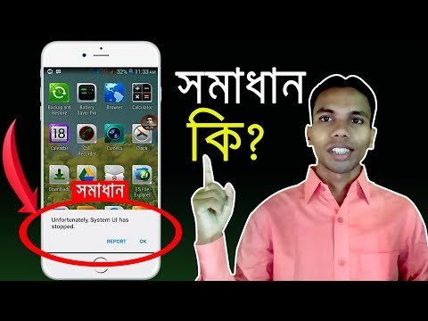 How to solve Unfortunately System UI has stopped in Android | এই সমস্যার সমাধান করুন সহজেই