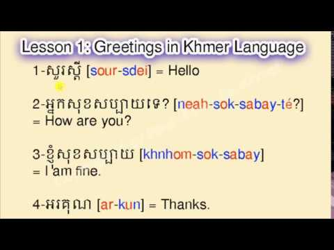 Learn Khmer[ Greetings in Khmer Language], Cambodian language lesson, Khmer language spoken,
