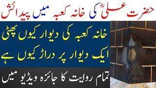 Hazrat Ali ki Khanna kaaba main paidaish | Kaaba main Hazrat Ali ki paidaish | Limelight studio