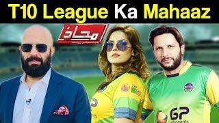 Mahaaz with Wajahat Saeed Khan - T10 League Ka Mahaaz - 17 December 2017 - Dunya News