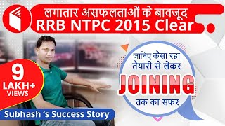 Success Story of Subhash | Selected in RRB NTPC 2015 | Failure To Success Biggest Motivational Story