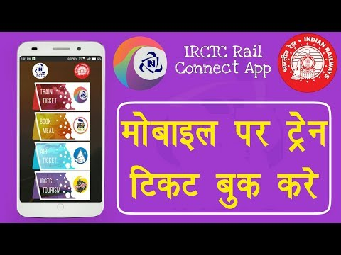 मोबाइल पर ट्रेन का टिकट कैसे बुक करे? | Step By Step [Hindi]