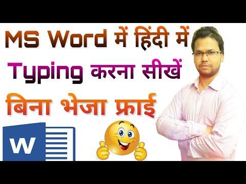 Hindi Typing in MS Word | हिंदी में टाइपिंग करना सीखे आसानी से