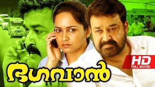 Malayalam Full Movie | Bhagavan [ HD ] | Suspense Thriller Movie | Ft. Mohanlal, Lakshmi Gopalaswamy