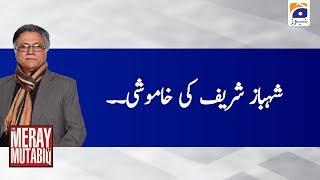 Meray Mutabiq | 5th January 2020 | PART 01