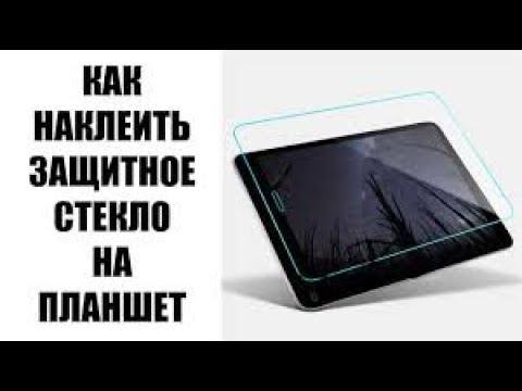 Поклейка стекла на планшете Chuwi HI 10PRO