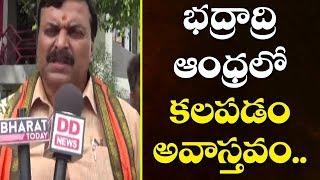 BJP Ponguleti Sudhakar Reddy Visits In Bhadrachalam l Condemns Bhadrachalam Merger With AP Comments