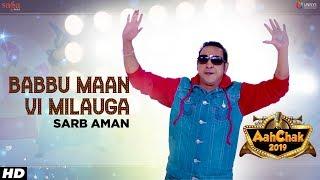 Babbu Maan Vi Milauga - Sarb Aman | Aah Chak 2019 | Punjabi Songs 2019 | Punjabi Bhangra Songs