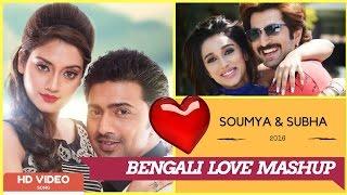 Bengali Love Mashup 2016 | Soumya - Subha | Full Video Song