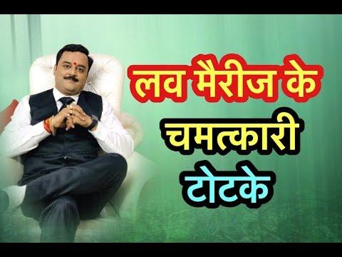 5 Powerful Love Marriage Spells, Mantra Prem Vivah Ke Shaktishali Upay, Tips For Desired Husband