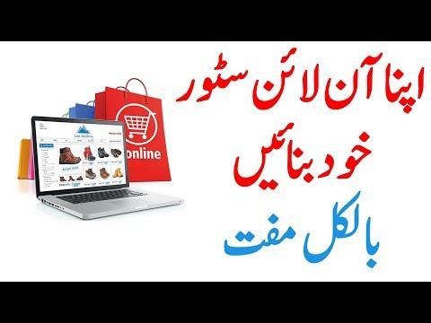 How to make online store at Facebook (Complete Tutorial in Urdu / Hindi)