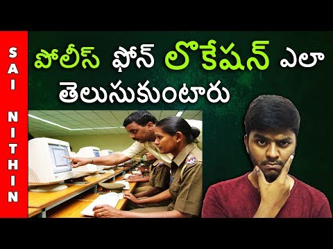 how police trace cell phone location by mobile number or imei number | in telugu