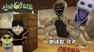 *신비아파트* 각귀..!? 죽을때 까지 네발로 추격하는 마네킹 귀신 - 시속3000km 하리야 도망쳐!! 핵소름 (잉여맨 아오오니저택 마인크래프트) Minecraft