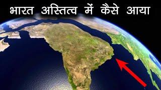 भारत के जन्म की वैज्ञानिक कहानी आपको चौंका देगी । how india came to asia