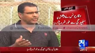 24 Breaking : Afghan cricket board offer Waqar Younis for coaching