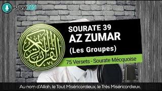 Sourate Az Zumar (39) - Hfz Mouhammad Hassan
