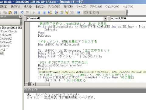 006 BODYタグ .body .innerTextでTEXT .outerHTMLでHTMLの表示