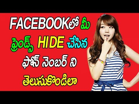 How To Get Facebook Friends Phone Number Using Messenger Tips & Tricks | Telugu Tech Trends