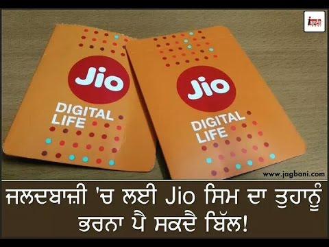 My Jio bill how to check your jio bill