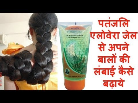 Get Healthy, strong and long hair with Aloe Vera gel | Patanjali Aloe Vera gel hair pack