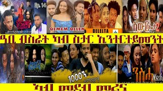 Star Entertainment 2020 MILI ADVERTISE ዓቢ ብስራት ካብ መደብ መሪና Copyright © Star Entertainment 2020 An unauthorized use, distribution, re-upload or ...