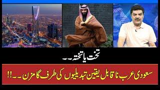 تخت یا تختہ : سعودی عرب ناقابل یقین تبدیلیوں کی طرف گامزن۔۔۔!!