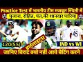 India Vs Westindies Practice Test Highlights Day 01 Full Scorecard Fall Of Wickets
