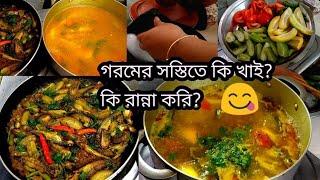 গরমের চমৎকার রান্না আজ আমার ঘরে!Delicious Lunch Routine /Bangladeshi Blogger Mukta.