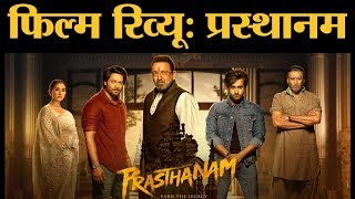 Prasthanam Review in Hindi । Sanjay Dutt । Jackie Shorff। Ali Fazal। Manisha Koirala । The Lallantop