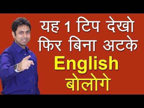 बिना अटके अंग्रेज़ी कैसे बोलें | How to Speak Fluent English | Awal