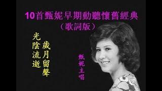 10首甄妮早期動聽懷舊經典~歌詞版~好歌聽出好心情。