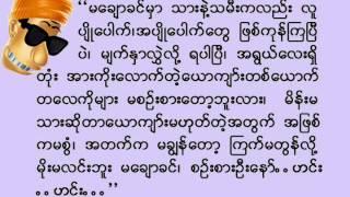 အသံထြက္၀တၳဳ- အဏၰ၀ါစုိးမုိး- ငါးေသာင္းတန္အိပ္မက္