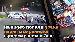 Download На видео попала драка парня и охранника супермаркета в Оше Video