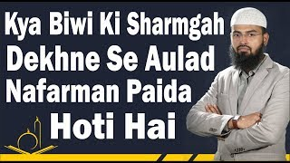 Kya Biwi Ki Sharmgah Dekhne Se Aulad Nafarman Paida Hoti Hai By Adv. Faiz Syed