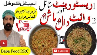 Daal Mash and white Dall Mash Restaurant style/Commercial daal mash/ White daal mash/ Chef Rizwan ch