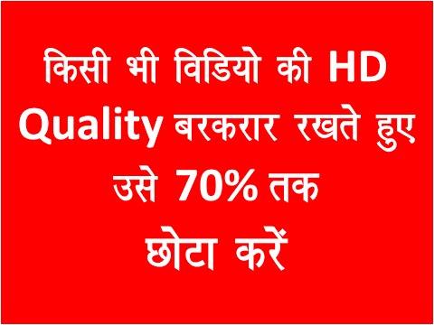 Reduce 70% Video Size with HandBrake Tutorial in Hindi/Urdu