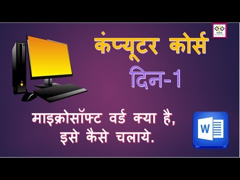 Learn Computer In Hindi,Microsoft Word Course Part-1