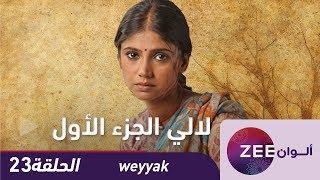 مسلسل لالي - حلقة 23 - ZeeAlwan