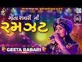 Download Geeta Rabari Ni Ramzat | Geeta Rabari | Non Stop Garba | Navratri Special 2018 | RDC Gujarati MP3,3GP,MP4